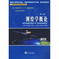 二手正版测绘学概论第二版宁津生 武汉大学出版社