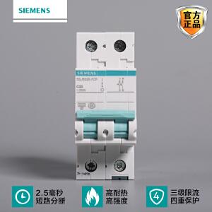 Siemens/西门子空气开关西门子断路器保护家用绿色环保系列1P+N20A总开关