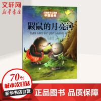 鼹鼠的月亮河 中国少年儿童出版社