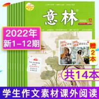 意林杂志2021年1-13期赠3本共16本全套非彩版订阅非2020初高中高考满分作文素