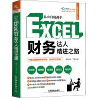 从小白到高手 Excel财务达人精进之路 中国铁道出版社