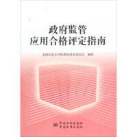 监管应用合格评定指南 9787506681698 全国认证认可标准化技术委员会 中国质检出版社