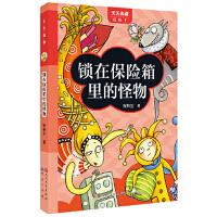 【旧书二手书9成新】单册售价 锁在保险箱里的怪物 张秋生