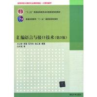 汇编语言与接口技术(第3版)(高等学校计算机专业教材精选.计算机硬件)