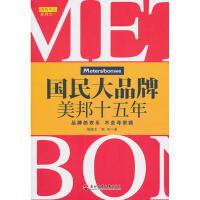 正版书籍 9787811402667国民大品牌-美邦十五年 周德文 浙江工商大学出版社