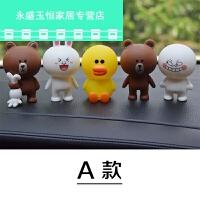 汽车摆件 创意可爱LINE布朗熊可妮兔MOON公仔车内装饰品车饰玩偶
