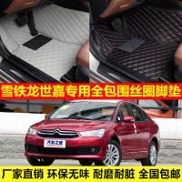 雪铁龙世嘉车专用环保无味防水耐磨耐脏易洗全包围丝圈汽车脚垫