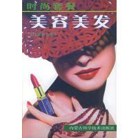 【二手书9成新】美容美发――时尚套餐 陈彬,方旭华 内蒙古科学技术出版社 9787538009477