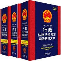 正版 中华人民共和国民事刑事行政法律法规规章司法解释含刑法刑事诉讼法劳动法公司法合同法婚姻法物权知识书籍全套3本套装