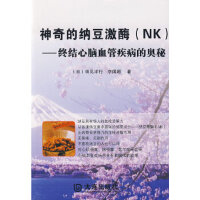 神奇的纳豆激酶(NK) (日)须见洋行,李国超 大连出版社