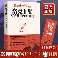 洛克菲勒留给儿子的38封信 洛克菲勒写给儿子的38封信 教育孩子的畅销书教育心理学畅销排名家庭教育必读经典畅销书排行榜