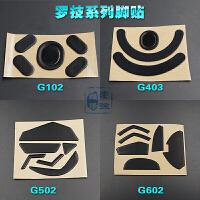 适用罗技g502鼠标脚贴 g403g102 g302g402g602gpro贴脚鼠标脚垫SN7礼物