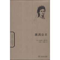 茜茜公主【正版书籍,售后无忧】