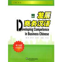 发展商务汉语:听力篇(提供MP3下载)