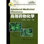 高等药物化学(十二五国家重点图书,国家科学技术著作出版基金资助,中科院院士等专家撰写)