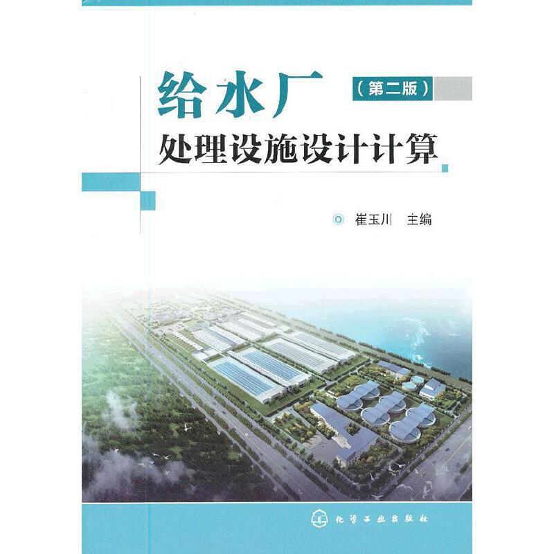 给水厂处理设施设计计算(二版)