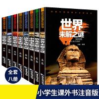 世界未解之谜全套8册探索与发现课外丛书 动物百科宇宙世界未解之谜 6-7-8-9-10岁儿童书青少年 十万个为什么小学生