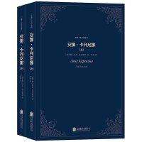 正版 世界十大文学名著--安娜.卡列尼娜(上下)全套 列夫.托尔斯泰 著 原著原版中文全译本 世界十大小说 经典文学名