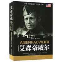 艾森豪威尔 一世珍藏名人传记 美国总统传记故事书 二战外国军事人物 二战风云人物传记书籍