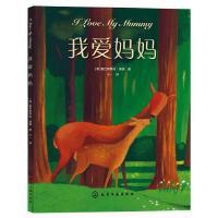 我爱妈妈 B7 赠 我爱爸爸 共2册 [英]塞巴斯蒂安・博朗 著,小一 译 9787122154989 化学工业出版社
