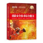 2019年注册消防工程师资格考试专用教材:消防安全综合能力 全国通用一级消防工程师19新大纲