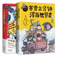 三分钟漫画系列(汽车史+世界史)