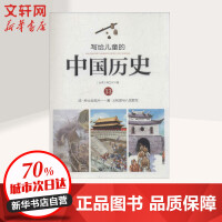 写给儿童的中国历史(13)清・绅士卖鸦片-清・义和团与八国联军 陈卫平