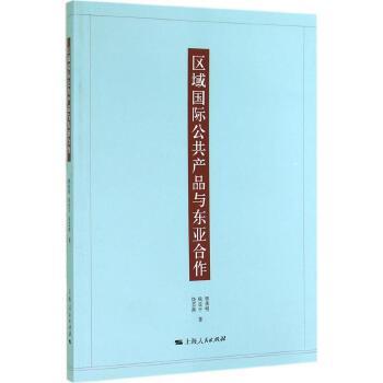 区域国际公共产品与东亚合作 上海人民出版社 【文轩正版图书】
