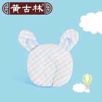 黄古林竹纤维婴儿定型枕防偏头枕头矫正偏头0-1岁新生儿宝宝