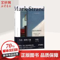 我们生活的故事 (美)马克・斯特兰德(Mark Strand) 著;桑婪 译