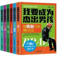 全套6册我要成为杰出男孩正版 小学生课外阅读书籍儿童文学三四五六年级课外书8-9-10-12-15岁故事书 儿童成长励