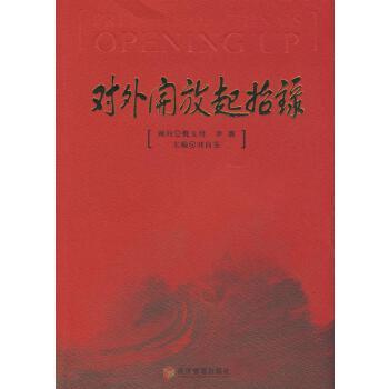 对外开放起始录 刘向东 主编 经济管理出版社 9787509604779 正版书籍!好评联系客服有优惠!谢谢!