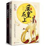 凤皇在上 雪小朵 百花洲文艺出版社 9787550016651