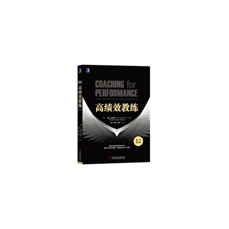 高绩效教练(原书第5版) 正版书籍 限时抢购 当当低价 团购更优惠 13521405301 (V同步)