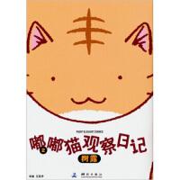 【二手旧书9成新】嘟嘟猫观察日记2 [日] 树露,王笑升 测绘出版社 9787503023798