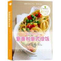 正版-MT-意面和意式烩饭(四色) (法)朗格雷 等 (法)维达令 等 摄影 9787544735728 译林出版社