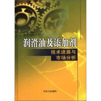 润滑油及添加剂技术进展与市场分析,付兴国,石油工业出版社9787502146795