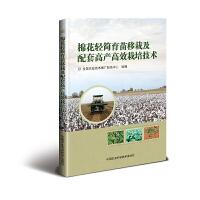 棉花轻简育苗移栽及配套高产高效栽培技术