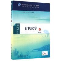 有机化学(第2版/本科中医药类/配增值) 赵骏,康威 9787117225236