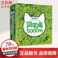儿童简笔画5000例 长江出版社