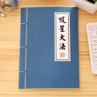 创意韩国文具复古日记本子 武功武林秘籍记事本车线本笔记本