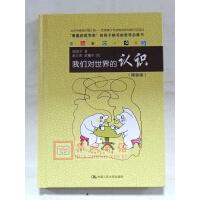 正版 我们对世界的认识(爱智书系) 中国人民大学出版社