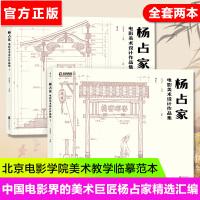 后浪:杨占家电影美术设计作品集(全两册)