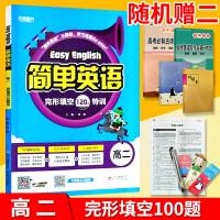 2020新版 简单英语 完形填空120篇特训 高二年级上下全一册 英语总复习练习作业模拟检测题训练辅导书