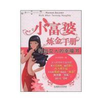 小富婆炼金手册时尚女人的幸福书 正版 小女爱钱 9787564020354
