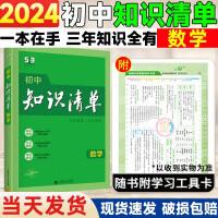 知识清单初中数学 2022年新版第9次修订