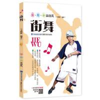 【新书店正版】街舞(操 舞 拳运动风) 方熙嫦 福建科技出版社