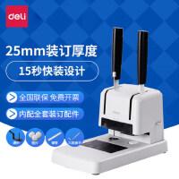 得力33669财务装订机胶装机 热熔装订机手动半自动简易打孔装订机