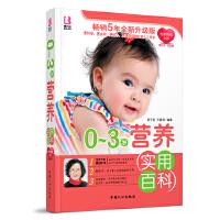 0-3岁营养实用百科