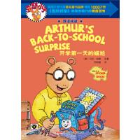 亚瑟小子双语阅读系列 开学第一天的尴尬
